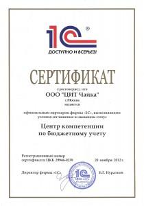 """Сертификат ЦКБ """"1С"""""""