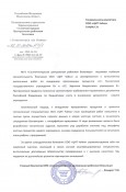 Солнечногорская ЦРБ