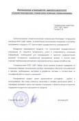 Солнечногорская стоматологическая поликлиника
