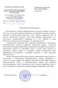 Центральная поликлиника ФТС России